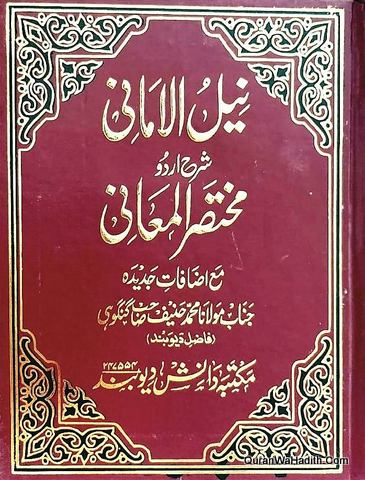 Neel ul Amani Urdu Sharh Mukhtasar ul Maani, 2 Vols, نیل الامانی اردو شرح مختصر المعانی