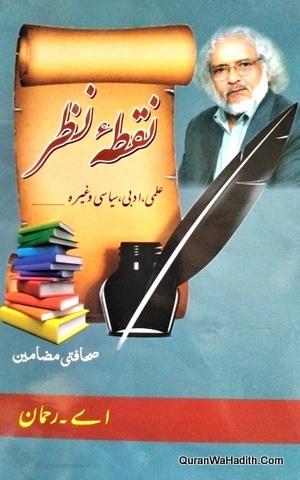 Nuqta e Nazar Sahafati Mazameen, نقطہ نظر صحافتی مضامین