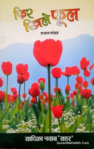Phir Khile Phool Ghazal Sangrah, फिर खिले फूल ग़ज़ल संग्रह