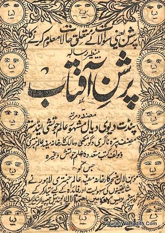 Prashn e Aftab, Xerox, پرشن آفتاب
