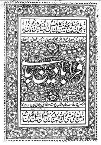 Qarabadeen e Jalali, Xerox, قرابادین جلالی