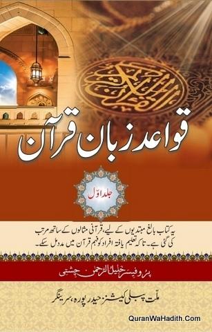 Qawaid Zaban e Quran, 2 Vols, قواعد زبان قرآن