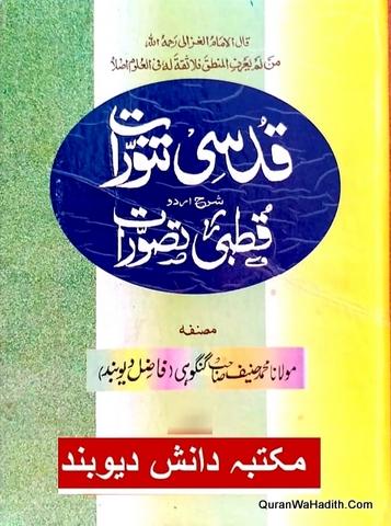 Qudsi Tanawurat Sharah Urdu Qutbi Tasawwurat, قدسی تنورات شرح اردو قطبی تصورات