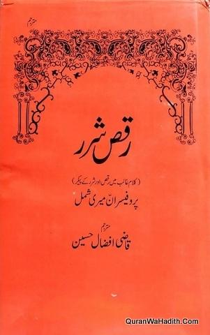 Raqs e Sharar, Kalam e Ghalib Mein Raqs Aur Sharar Ke Pekar, رقص شرر, کلام غالب میں رقص اور شرار کے پیکر