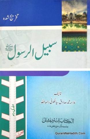 Sabeel ul Rasool, سبیل الرسول