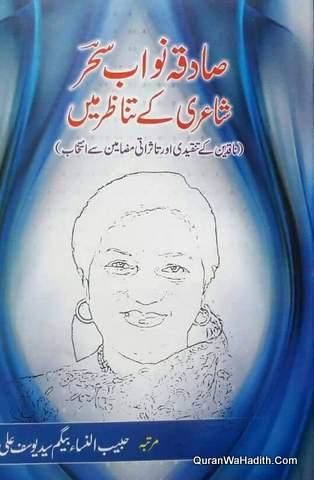 Sadiqa Nawab Saher Shayari Ke Tanazur Mein, صادقہ نواب سحر شاعری کے تناظر میں، ناقدین کے تنقیدی اور تاثراتی مضامین سے انتخاب