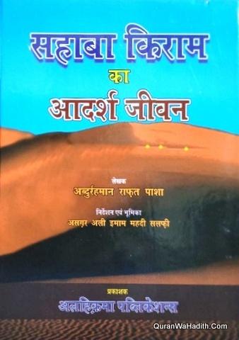 Sahaba Kiram Ka Adarsh Jeevan, सहाबा किराम का आदर्श जीवन