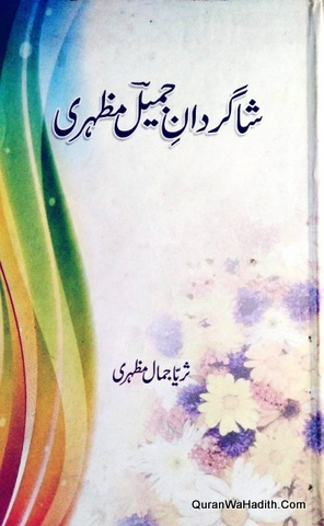 Shagirdan e Jameel Mazhari, شاگردان جمیل مظہری