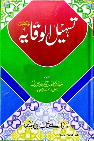 Tasheel ul Wiqaya Sharah Wiqaya Urdu Notes, تسہیل الوقایہ شرح وقایہ اردو نوٹ