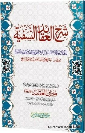 Sharh Aqaid Nasafi, Arabic, شرح العقائد النسفية