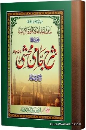 Sharh Jami, Arabic, شرح جامی