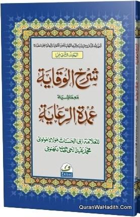 Sharh ul Wiqayah Ma Hashiya Umdatul Riaya, 2 Vols, شرح الوقاية مع حاشية عمدة الرعاية