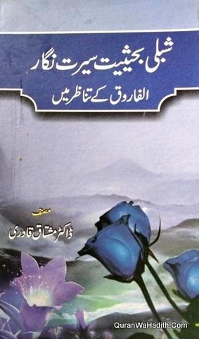 Shibli Ba Haisiyat Seerat Nigar Al Farooq Ke Tanazur Mein, شبلی بحیثیت سیرت نگار الفارق کے تناظر میں