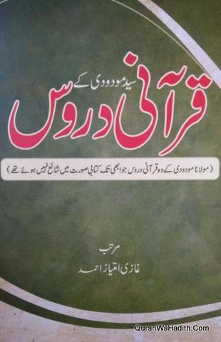 Syed Maududi Ke Qurani Duroos, سید مودودی کے قرآنی دروس