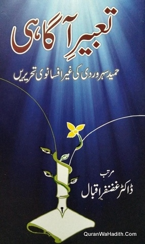 Tabeer e Agahi, تعبیر آگاہی, حمید سہروردی کی غیر افسانوی تحریریں