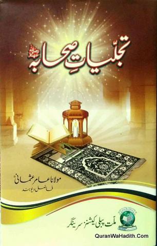 Tajalliyat e Sahaba, تجلیات صحابہ