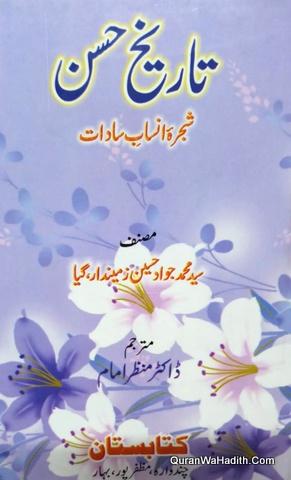 Tareekh e Hasan, Shajara Ansab e Sadat, تاریخ حسن, شجرہ انساب سادات