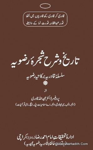 Tareekh o Tashreef Shajra e Razviya, Silsila Qadria Barkatiya Rizvia, تاریخ و تشریف شجرہ رضویہ, سلسلہ قادریہ برکاتیہ رضویہ