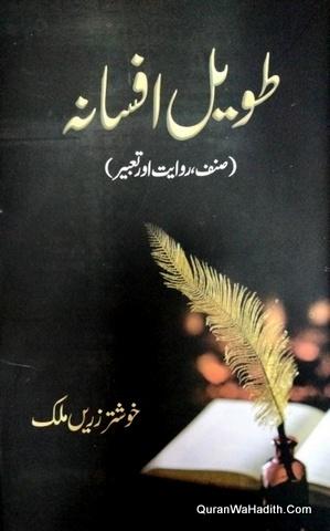 Taveel Afsana, Sinf Riwayat Aur Tabeer, طویل افسانہ, صنف روایت اور تعبیر