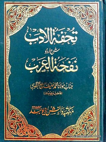 Tohfat ul Adab Urdu Sharh Nafhat ul Arab, تحفۃ الادب شرح اردو نفحۃ العرب