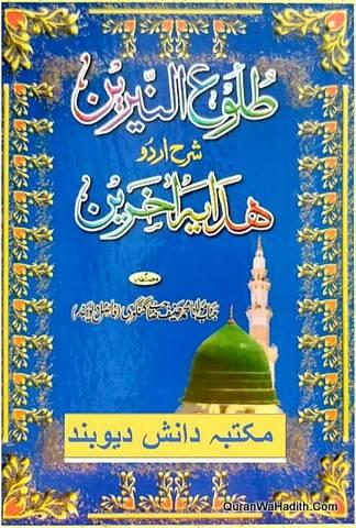 Tulu ul Nireen Urdu Sharah Hidaya Akhreen, 8 Vols, طلوع النیرین اردو شرح ہدایہ اخرین