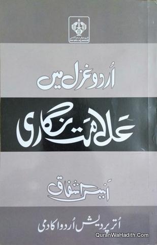 Urdu Ghazal Mein Alamat Nigari, اردو غزل میں علامت نگاری