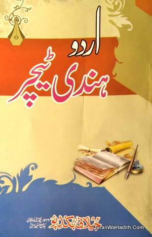 Urdu Hindi Teacher, اردو ہندی ٹیچر