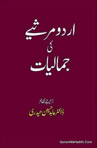 Urdu Marsiye Ki Jamaliyat, اردو مرثیے کی جمالیات