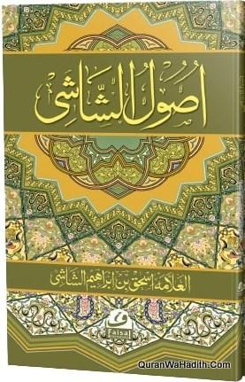 Usool ush Shashi Arabic, اصول الشاشی