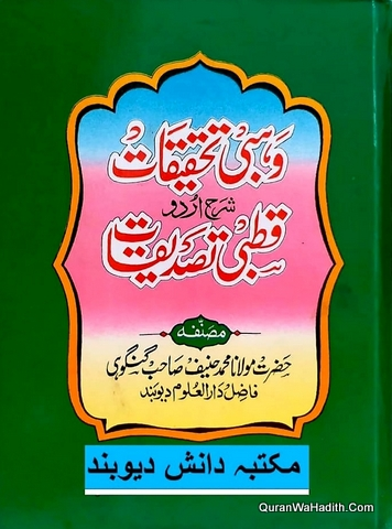 Wahbi Tahqeeqat Sharh Urdu Qutbi Tasdeeqat, وہبی تحقیقات شرح اردو قطبی تصدیقات
