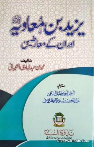 Yazeed Bin Muawiya Aur Unke Muarizeen, یزید بن معاویہ اور انکے معارضین