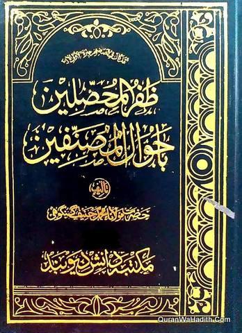 Zafar ul Muhsileen Ba Ahwal ul Musanifeen, ظفر المحصلین باحوال المصنفین, حالات مصنفین درس نظامی