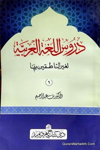 Duroos Al Lughat Al Arabia Li Ghairi Al Natqeen Biha, 3 Vols, دروس اللغة العربية لغير الناطقين بها
