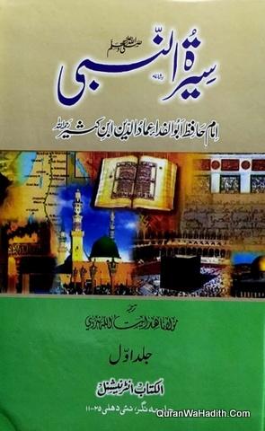 Seerat un Nabi Urdu Ibn Kaseer, 3 Vols, سیرت النبی ابن کثیر اردو