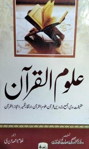 Uloom ul Quran, علوم القرآن, حقیقت وہی جمع و تدوین قرآن علوم القرآن ارتقاء تفسیر اعجاز القرآن