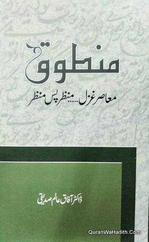 Mantooq Maasir Ghazal Manzar Pas Manzar, منطوق معاصر غزل منظر پس منظر