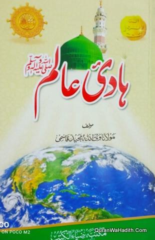 Hadi e Aalam, ہادی عالم
