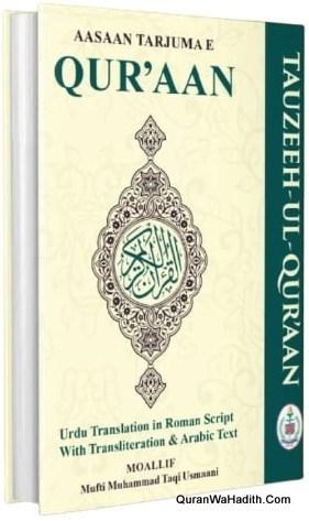 Aasan Tarjuma e Quran Transliteration In Roman Script