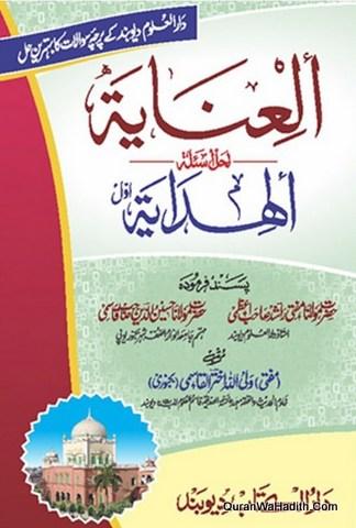 Al Inayah Lihal Asalah Al Hidaya Urdu, العنایۃ لحل اسئلۃ الہدایۃ اردو