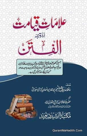 Alamat e Qayamat Urdu Tarjuma Al Fitan, علامات قیامت اردو ترجمہ الفتن