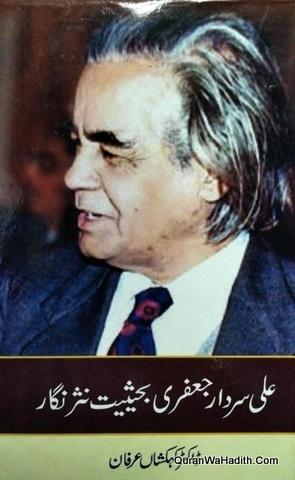 Ali Sardar Jafri Ba Haisiyat Nasr Nigar, علی سردار جعفری بحیثیت نثر نگار