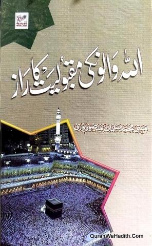 Allah Walon Ki Maqbooliyat Ka Raaz, اللہ والوں کی مقبولیت کا راز