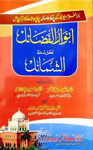 Anwar ul Fazail Li Hal Asalah ul Shamail Urdu, انوار الفضائل لحل اسىٔلۃ الشماىٔل اردو