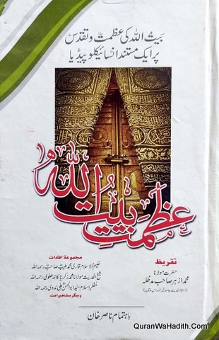Azmat e Baitullah Ka Encyclopedia, عظمت بیت اللہ کا انسائیکلوپیڈیا
