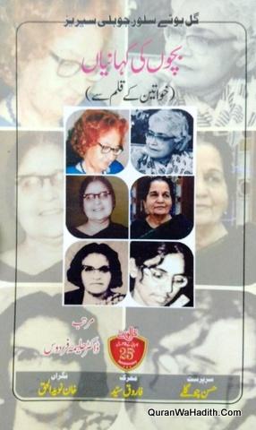 Bachon Ki Kahaniyan Khawateen Ki Qalam Se, بچوں کی کہانیاں خواتین کے قلم سے