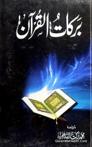 Barkat ul Quran, برکات القرآن