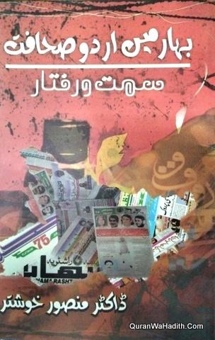 Bihar Mein Urdu Sahafat Simt o Raftar, بہار میں اردو صحافت سمت و رفتار