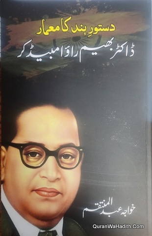 Dastoor e Hind Ke Memar Dr Bheem Rao Ambedkar, دستور ہند کے معمار ڈاکٹر بھیم راؤ امبیڈکر