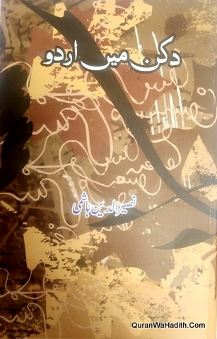 Deccan Mein Urdu, دکن میں اردو
