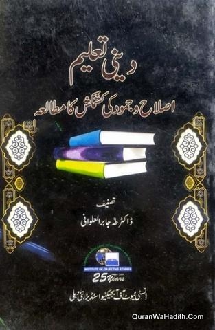 Deeni Taleem Islah o Jumood Ki Kashmakash Ka Mutala, دینی تعلیم اصلاح و جمود کی کشمکش کا مطالعہ
